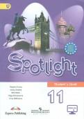 Михеева, Афанасьева, Дули: Английский в фокусе. 11 класс. Учебник. ФГОС