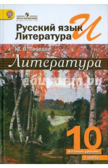 учебник по литературе 10-11 класс