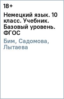 гдз немецкий 10 класс учебник бим