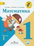 Моро, Волкова, Степанова - Математика. 1 класс. Учебник. В 2-х частях. ФГОС обложка книги
