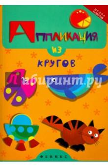 Купить Елена Крош: Аппликация из кругов ISBN: 978-5-222-24220-9