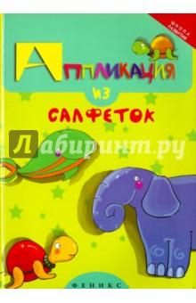 Купить Елена Крош: Аппликация из салфеток ISBN: 978-5-222-24219-3