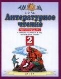 Элла Кац - Литературное чтение. 2 класс. Рабочая тетрадь №2. ФГОС обложка книги