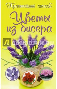 Цветы из бисера - Инна Сухина