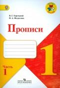 Горецкий, Федосова - Прописи. 1 класс. В 4-х частях. ФГОС обложка книги