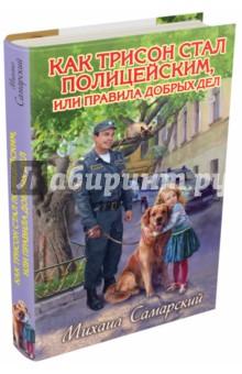Купить Михаил Самарский: Как Трисон стал полицейским, или правила добрых дел ISBN: 978-5-699-80003-2
