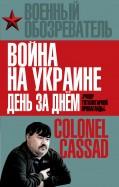 Борис Рожин: Война на Украине день за днем