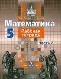 Потапов, Шевкин - Математика. 5 класс. Рабочая тетрадь. В 2-х частях. ФГОС обложка книги