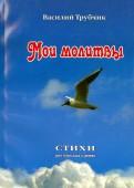 Василий Трубчик - Мои молитвы. Стихи для взрослых и детей обложка книги