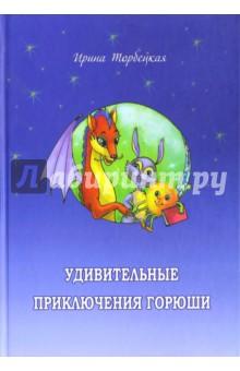 Удивительные приключения Горюши - Ирина Торбецкая