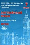Ю.С. Веселова: Английский язык. 7 класс. Диагностические работы для оценки качества обучения (+CD). ФГОС
