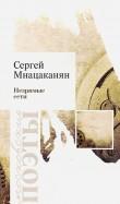 Сергей Мнацаканян: Незримые сети