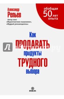 Как продавать продукты трудного выбора - Александр Репьев