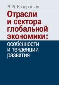 Владимир Кондратьев - Отрасли и сектора глобальной экономики. Особенности и тенденции развития обложка книги