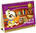 Валентина Крутецкая - Литературное чтение. 1-4 классы обложка книги