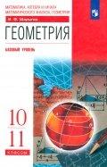 Игорь Шарыгин: Геометрия. 10-11 класс. Учебник. Базовый уровень. Вертикаль. ФГОС