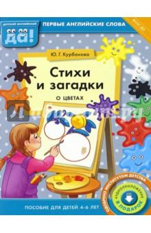 Стихи и загадки о цветах. Пособие для детей 4-6 лет. ФГОС ДО - Юлия Курбанова