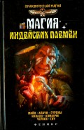 Ян Дикмар: Магия индейских племен