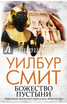 Купить Уилбур Смит: Божество пустыни ISBN: 978-5-17-086603-8