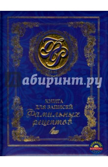 Книга для записей фамильных рецептов - Эльмира Меджитова
