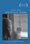 Борис Михин: Девятая жизнь