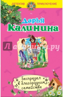 Беспредел в благородном семействе - Дарья Калинина