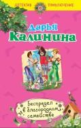 Дарья Калинина - Беспредел в благородном семействе обложка книги