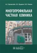 Бронштейн, Луцевич, Ривкин: Многопрофильная частная клиника