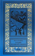 Орловец, Орловец: Клады Великой Сибири