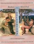 Вадим Молодый: Посвящения. Стихотворения