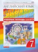 Афанасьева, Михеева, Баранова: Английский язык. 7 класс. Рабочая тетрадь + ЕГЭ. Вертикаль. ФГОС