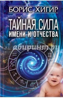 Тайная сила имени и отчества - Борис Хигир