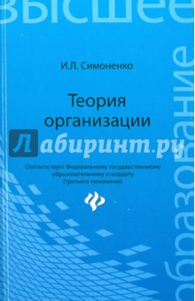 Теория организации. Учебное пособие - Игорь Симоненко