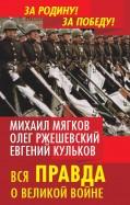 Ржешевский, Кульков, Мягков: Вся правда о Великой войне