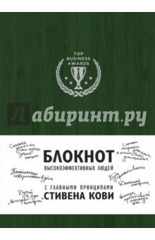 Купить Блокнот для высокоэффективных людей, А5 ISBN: 978-5-699-76718-2