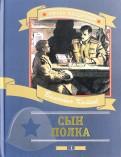 Валентин Катаев - Сын полка обложка книги