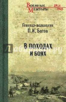 Купить Павел Батов: В походах и боях ISBN: 978-5-4444-3320-1