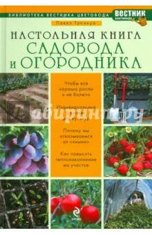 Настольная книга садовода и огородника - Павел Траннуа