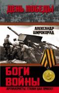 Александр Широкорад: Боги войны.