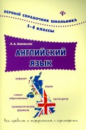 Лариса Зиновьева: Английский язык. 1-4 классы