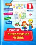 Ирина Таровитая: Литературное чтение. 1 класс