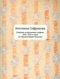 Антонина Софронова. Книжная и журнальная графика 19201930х