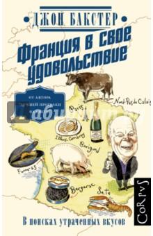 Купить Джон Бакстер: Франция в свое удовольствие. В поисках утраченных вкусов ISBN: 978-5-17-088784-2