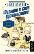 Джон Бакстер: Франция в свое удовольствие. В поисках утраченных вкусов