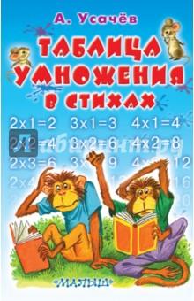 Таблица умножения в стихах - Андрей Усачев