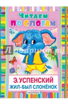 Жил-был слоненок - Эдуард Успенский