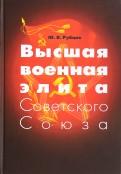 Юрий Рубцов: Высшая военная элита Советского Союза. Опыт социокультурного портретирования