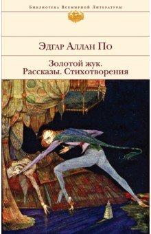 Купить Эдгар По: Золотой жук. Рассказы. Стихотворения ISBN: 978-5-699-79939-8