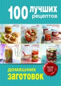 Дятлова, Король: 100 лучших рецептов домашних заготовок