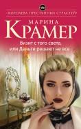Марина Крамер - Визит с того света, или Деньги решают не все обложка книги